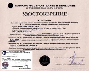 Удостоверение за вписване в Централния професионален регистър на строителя