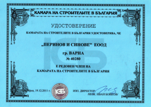 The Bulgarian Builders' Chamber certifies that Perinov & Sons EOOD is its regular member.