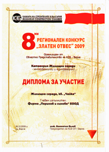 Diploma for participation in Golden Plummet 2009