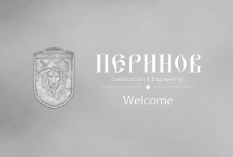welcome-to--construction-company-perinov-en